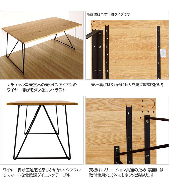 オーク ダイニングテーブル 商品詳細
