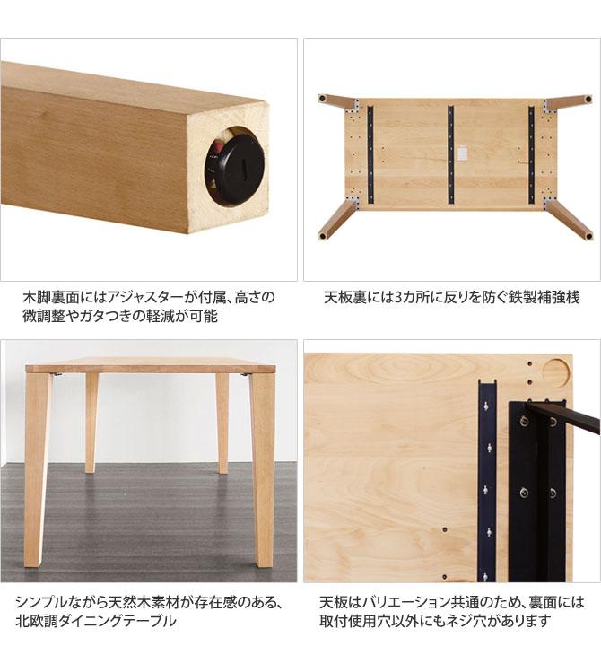 ビーチ ダイニングテーブル 商品詳細