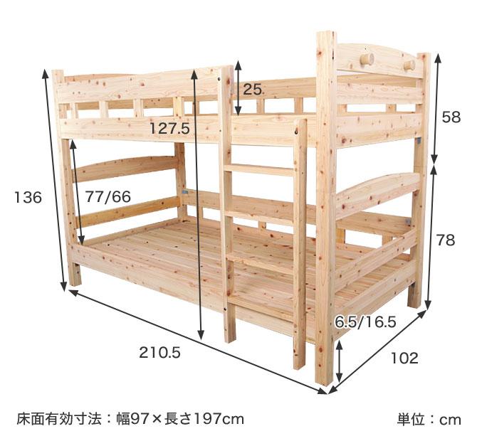 2段ベッドサイズ説明画像