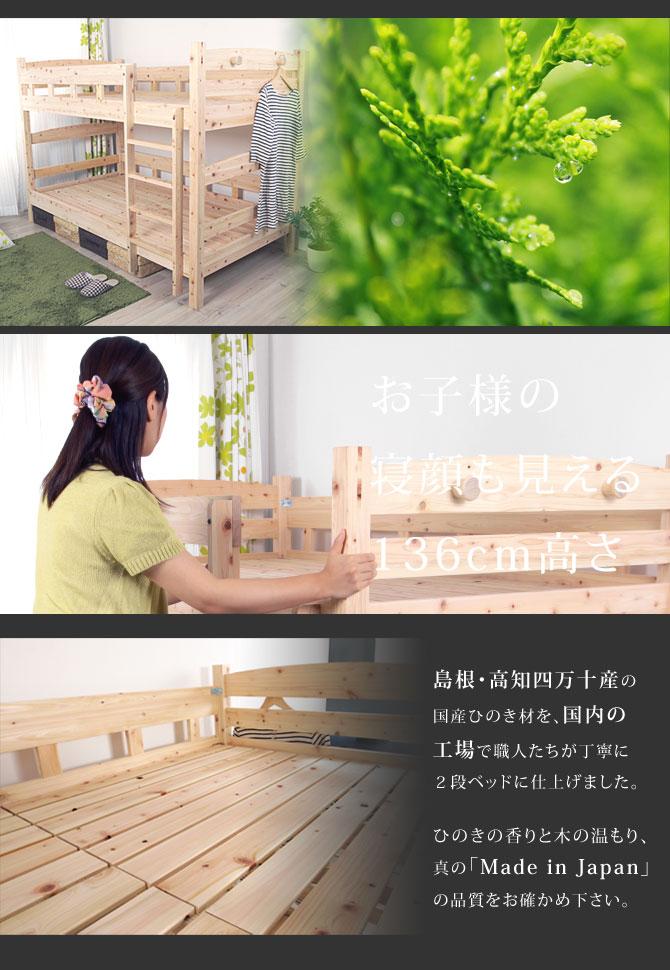 島根・高知四万十産檜2段ベッド イメージ画像