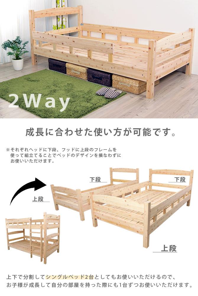 2段ベッド分割シングルベッド使用画像