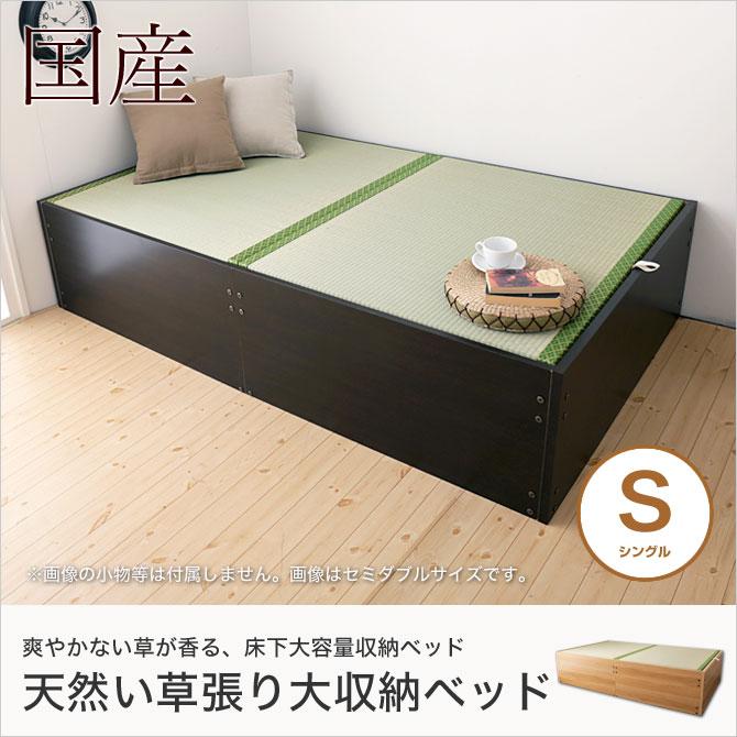 い草張り収納ベッド<br>シングル