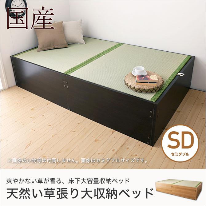 い草張り収納ベッドセミダブル メイン画像