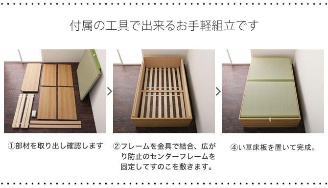 い草張り収納ベッド 工具不要のお手軽組立
