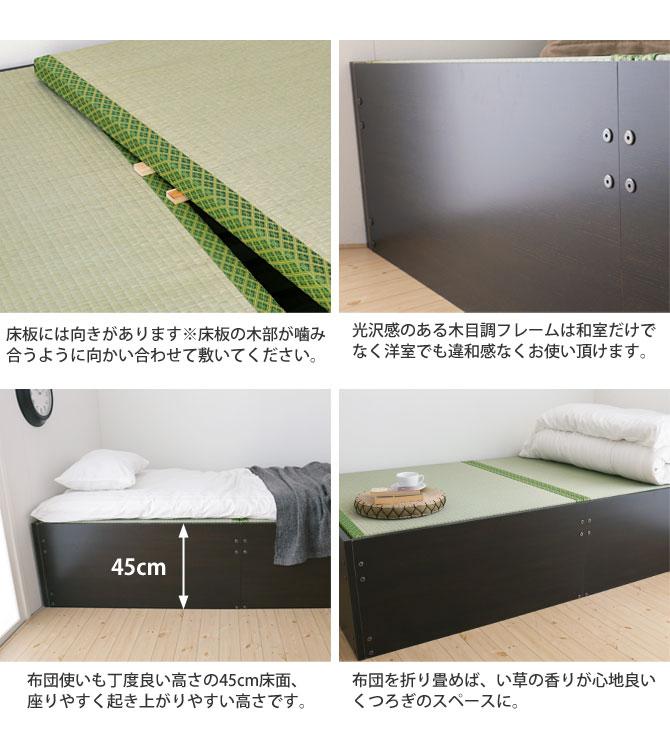 い草張り収納ベッド 商品詳細画像