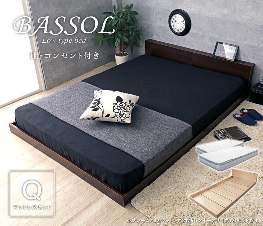 BASSOL バソル ローベッド-メイン画像