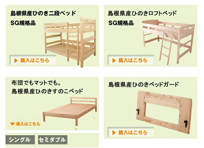 ひのきベッド関連リンク