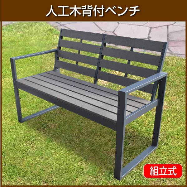 人工木背付ベンチ (DB)