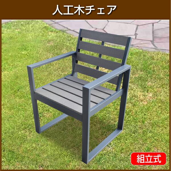 人工木チェア (DB)
