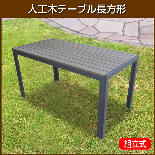 人工木テーブル長方形 (DB)
