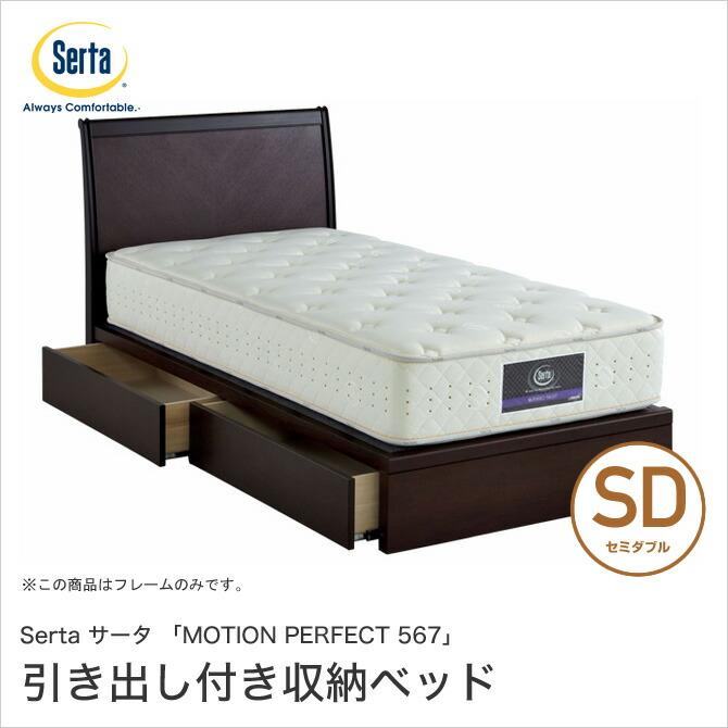Serta サータ 「MOTION PERFECT 554」 モーションパーフェクト 567 引出し付き SD