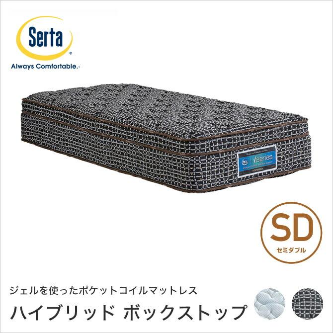 サータ iseries ハイブリッドボックストップ SD