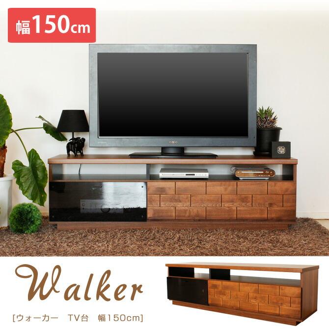 ウォーカー 幅150cm TV台