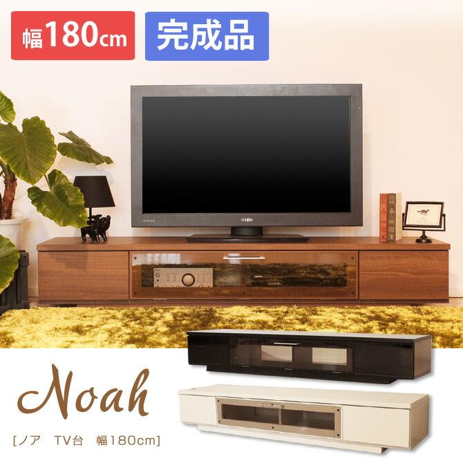 ノア 幅180cm TV台