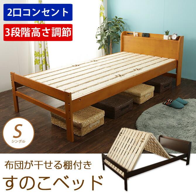 棚・コンセント2口 すのこベッド シングル ライフスタイルに合わせて自由に使う