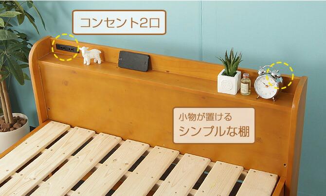 棚・コンセント2口 すのこベッド シングル ヘッドボードには、めざまし時計・スマートフォンなどが置ける薄型の棚と携帯が充電できるコンセント2口が付いています