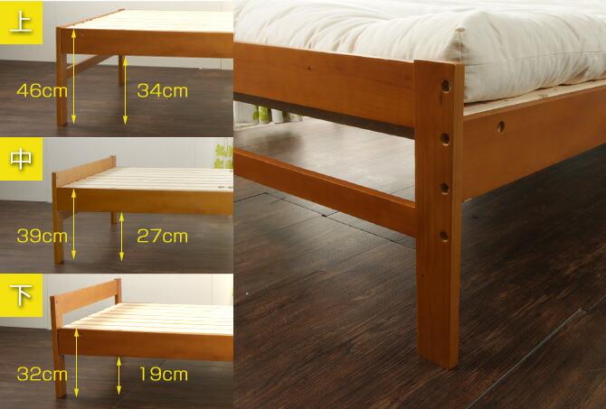 棚・コンセント2口 すのこベッド シングル床の高さが3段階で調節できます