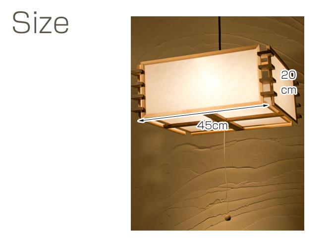 和モダン照明 架シーリングライト サイズ