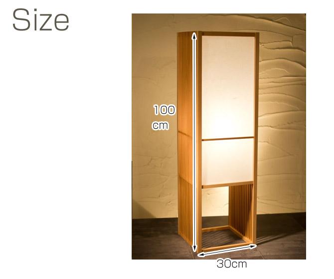 和モダン照明 調フロアライト サイズ