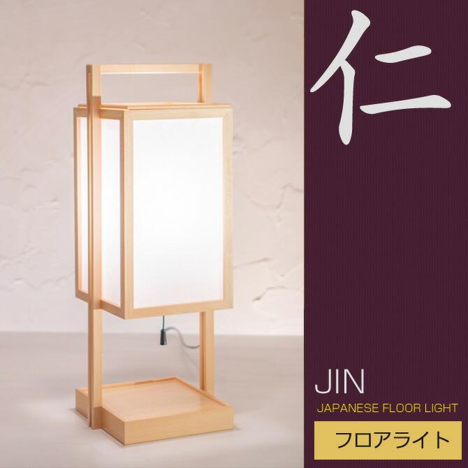 フロアライト 行灯 仁 A520 jin