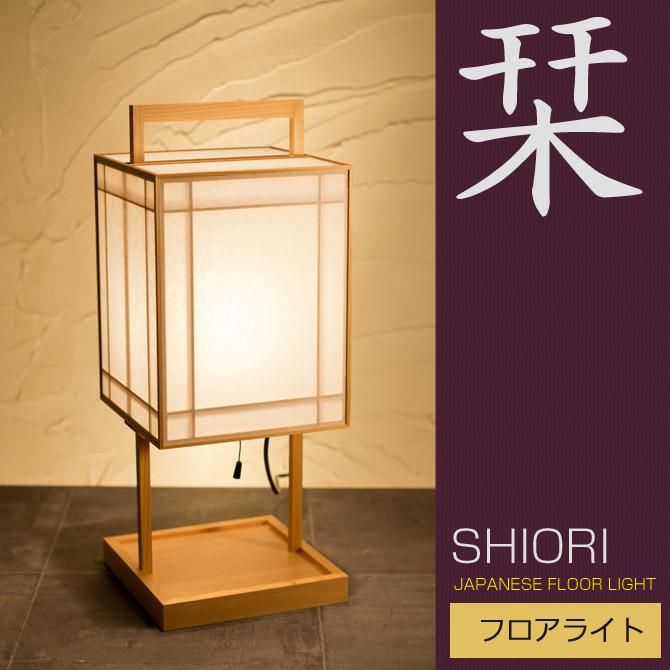 フロアライト 行灯 栞 A510 shiori