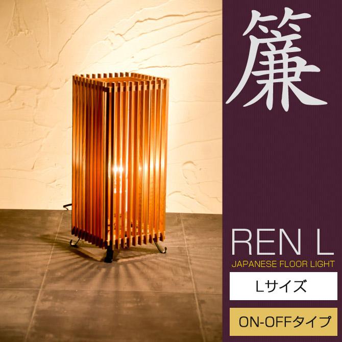 フロアライト 行灯 簾LON-OFFタイプ A515-O ren Lサイズ