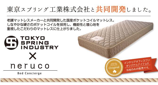 東京スプリング工業株式会社と共同開発