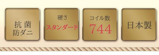 消臭抗菌防ダニ/硬さ:スタンダード/コイル数:744/日本製