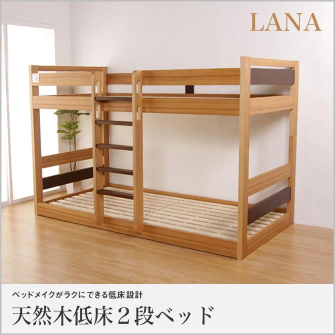 2段ベッド ロータイプ 低床2段ベッド 木製 ベッド 子供用 二段ベッド