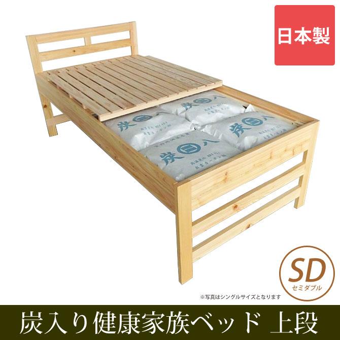 炭入り健康家族ベッド 二段ベッド 上段 セミダブル