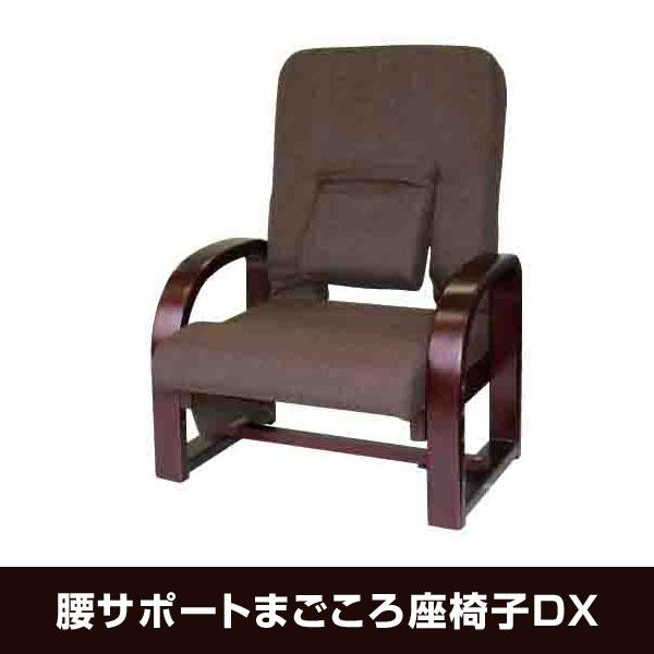 腰サポートまごころ座椅子DX NUZ-アスカ