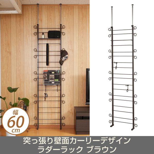 突っ張り壁面カーリーデザインラダーラック 幅60cm ブラウン色  NJ-0444