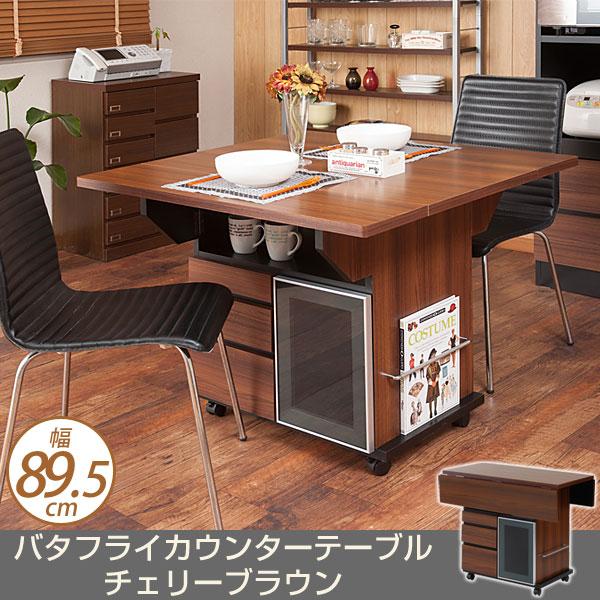 バタフライカウンターテーブル 幅89.5cm チェリーブラウン NO-0067