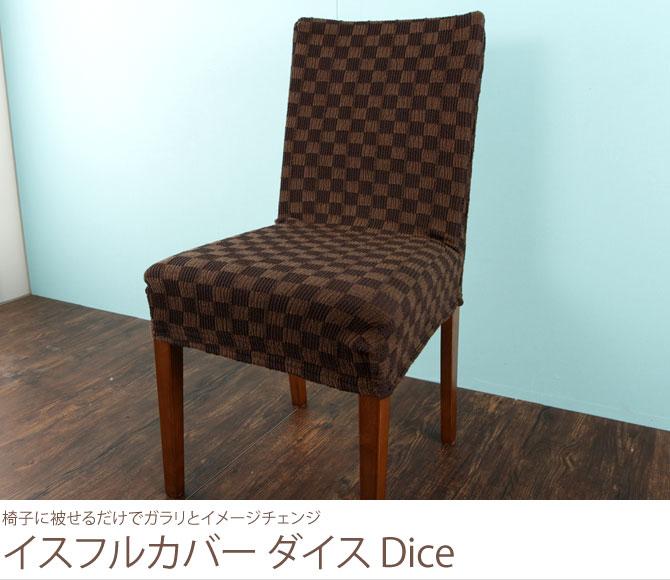 椅子カバー ダイス