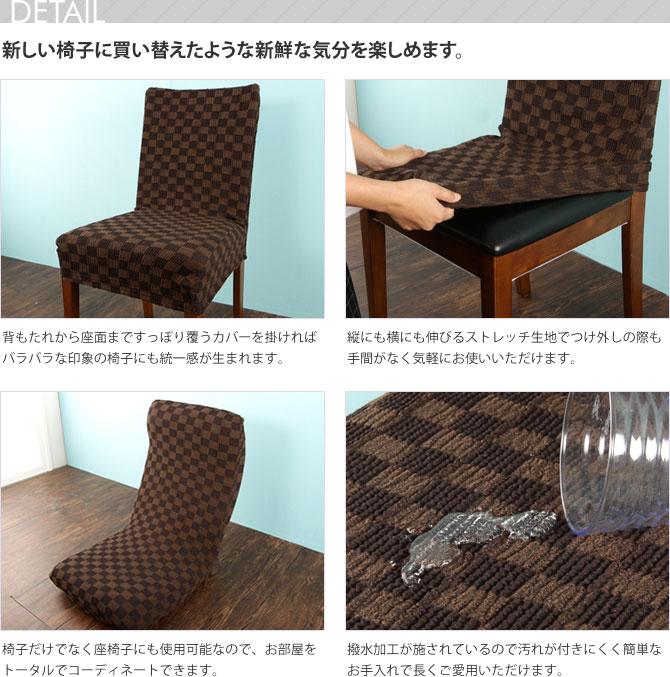新しい椅子に買い替えたような新鮮な気分を楽しめます