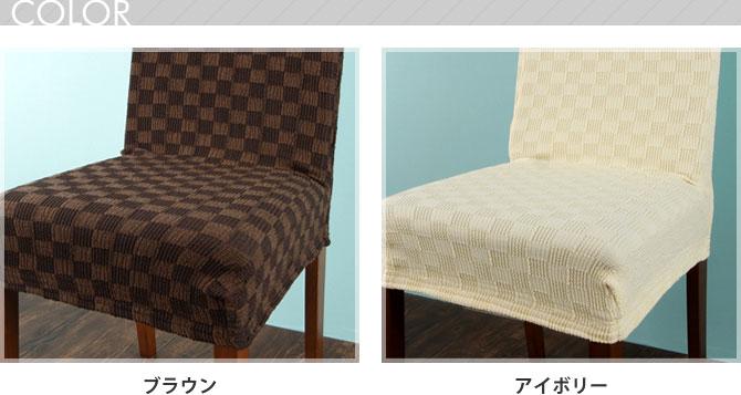 椅子カバー ダイスカラー