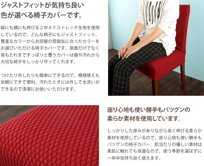 ジャストフィットが気持ち良い色が選べる椅子カバー