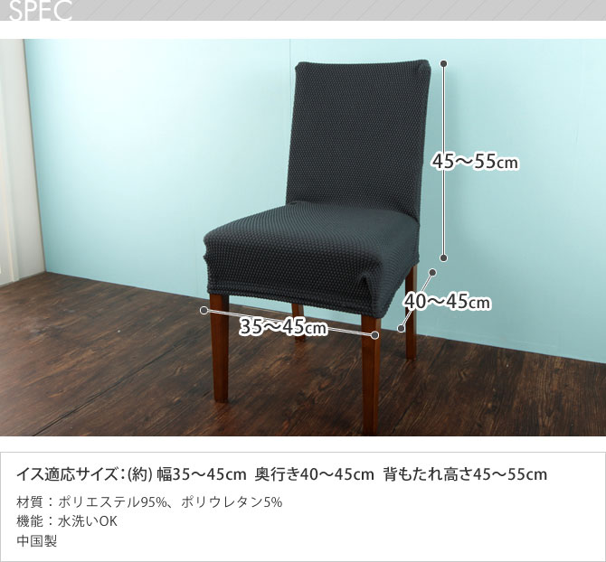 椅子カバー パルマサイズ