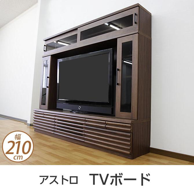 アストロ TVボード幅210cm
