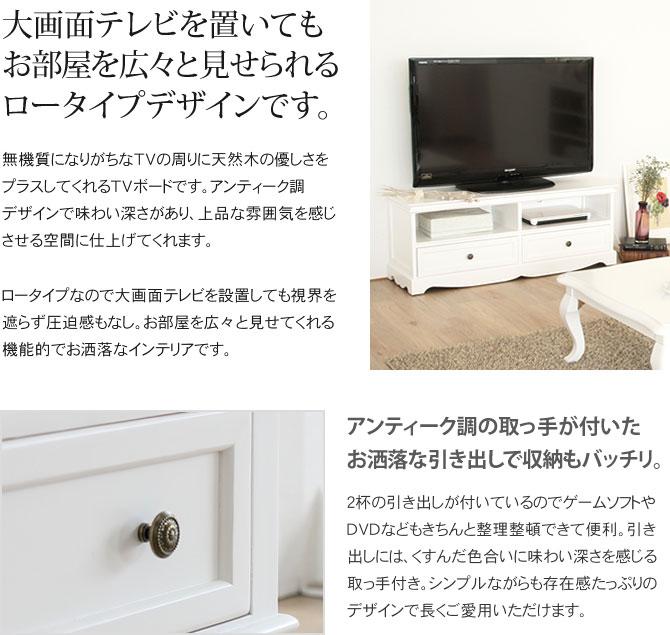 テレビ台幅110cm