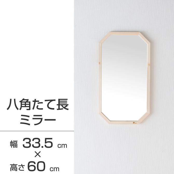 八角たて長ミラー 幅約33.5cm 高さ約60cm