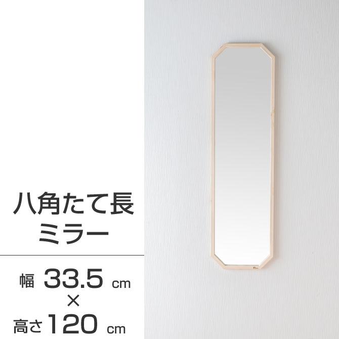 八角たて長ミラー 幅約33.5cm 高さ約120cm