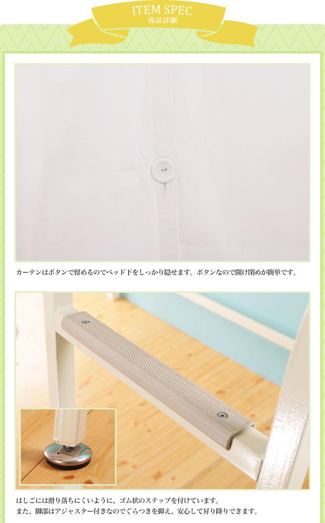 カーテン付き/滑り防止用ゴム付きステップ