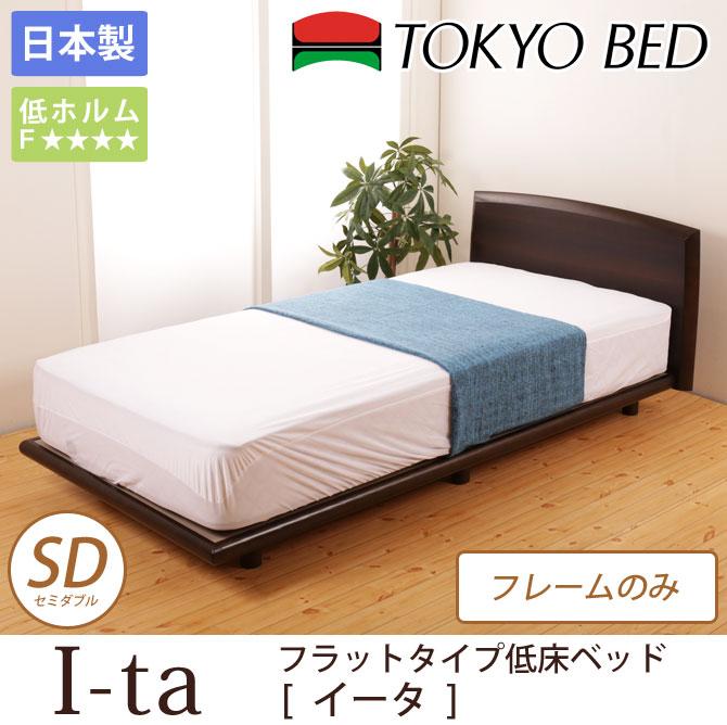 東京ベッド パネル型ベッド イータ セミダブル フレーム
