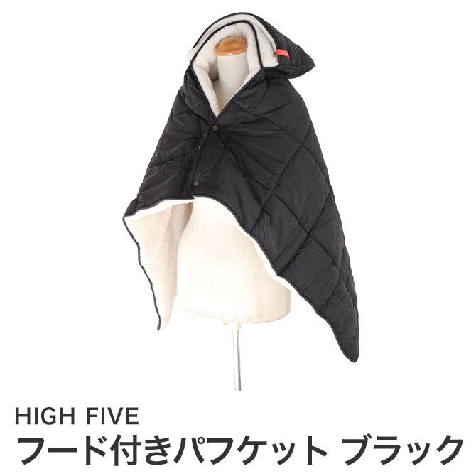HIGH FIVE フード付きパフケット ブラック