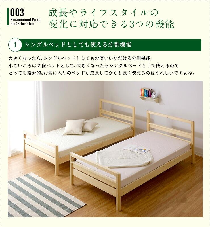 シングル時に同じデザインになる二段ベッド