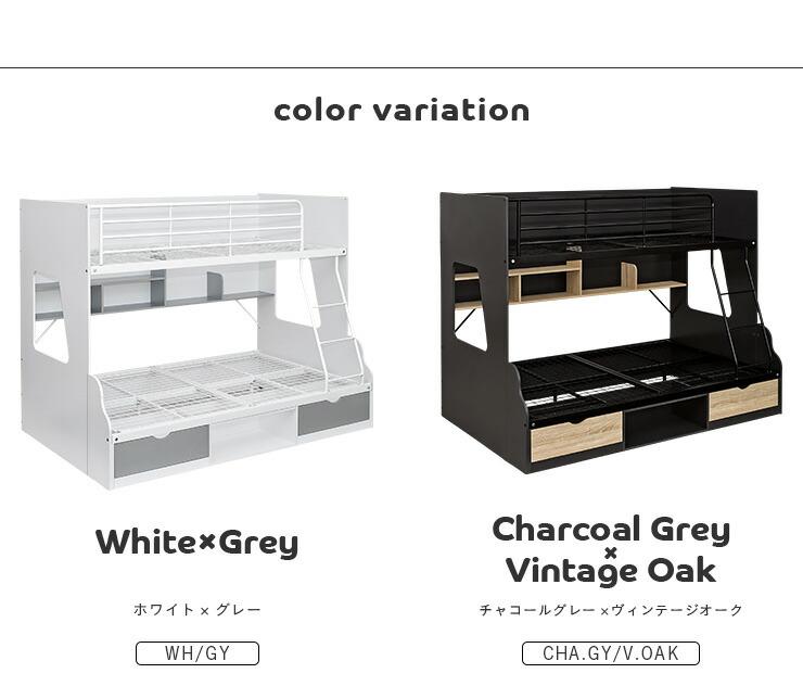 ホワイト×グレー、チャコールグレー×ヴィンテージオーク