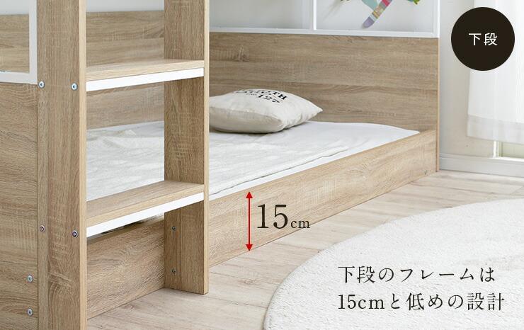 二段ベッドの下段