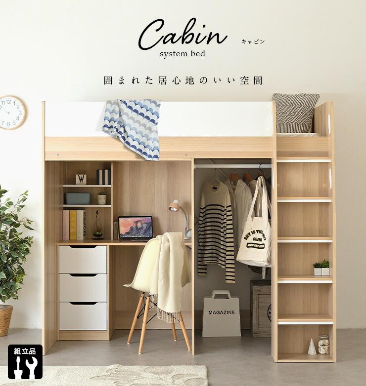 システムベッド Cabin