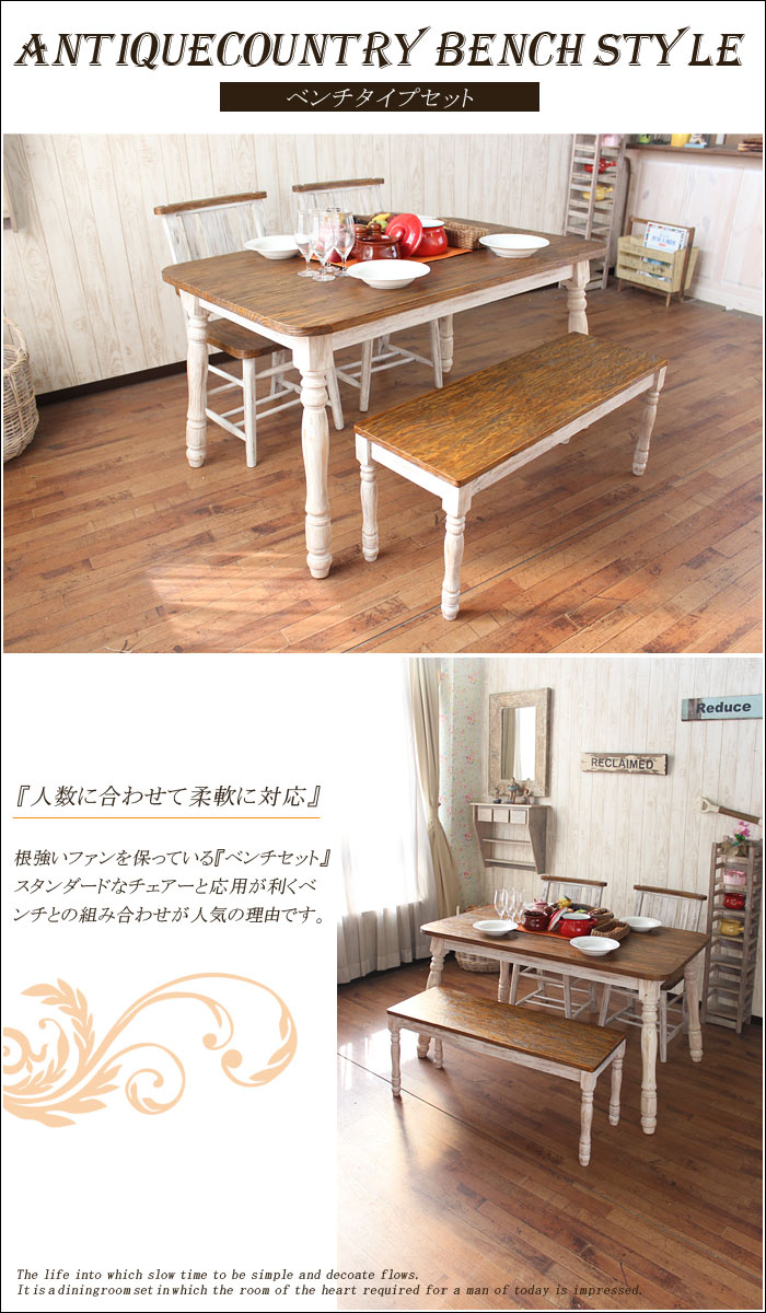 kagu mori rakuten global market seat dining table french country furniture set antique. Black Bedroom Furniture Sets. Home Design Ideas